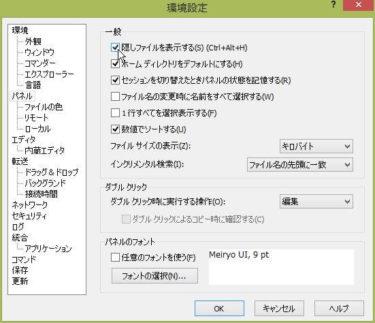 WinSCPで隠しファイルを表示する方法