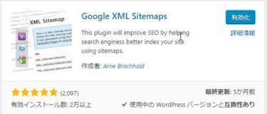 【2019】Google XML Sitemaps